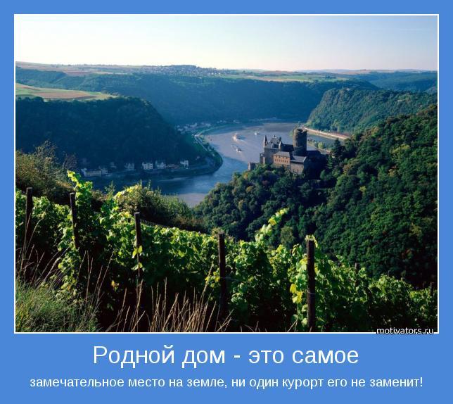 замечательное место на земле, ни один курорт его не заменит!