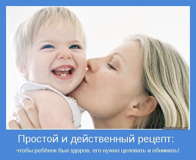 В прозе о фото с ребенком
