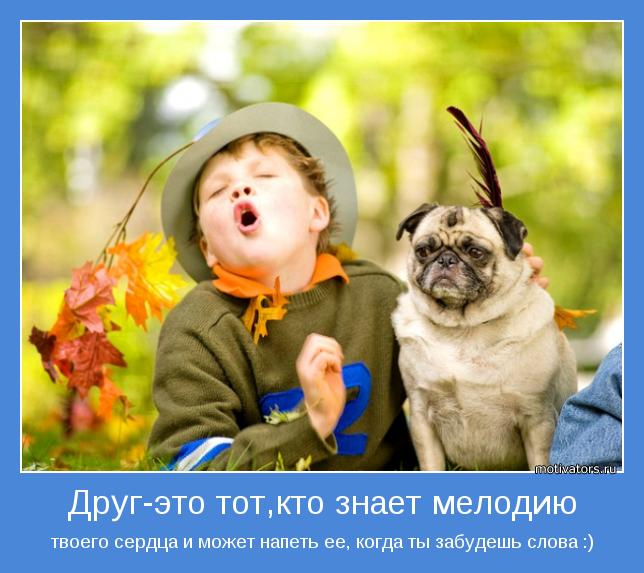 http://motivators.ru/sites/default/files/imagecache/main-motivator/motivator-23911.jpg