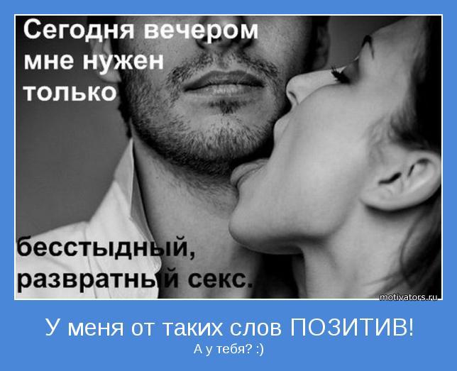 vozbuzhdayushie-i-eroticheskie-frazi