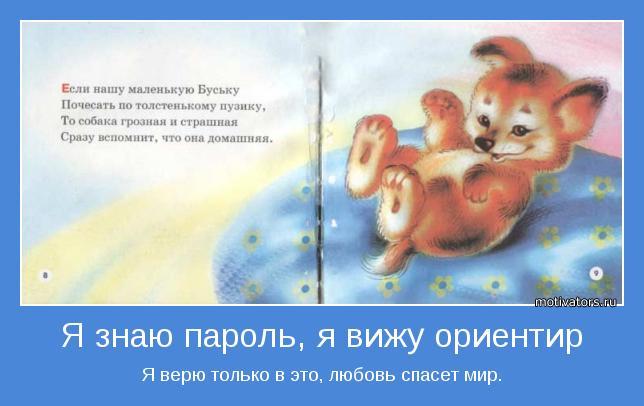 Любовь спасёт мир