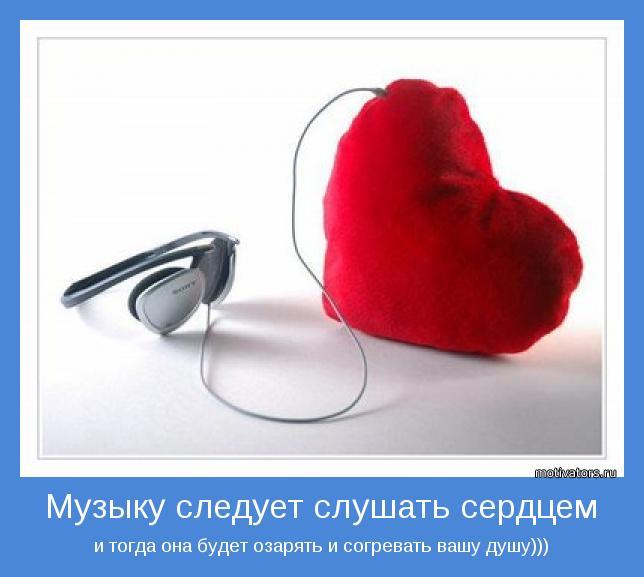 и тогда она будет озарять и согревать вашу душу)))