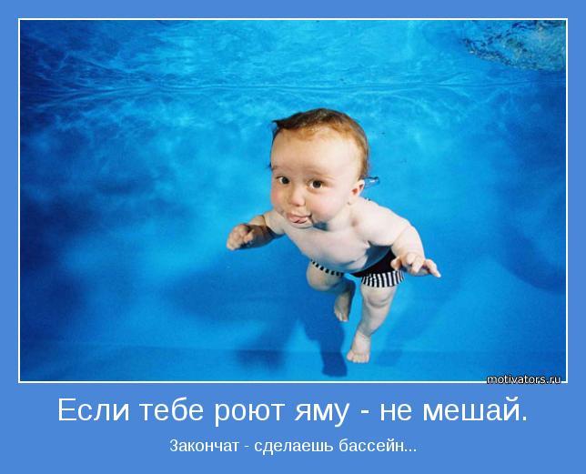 Закончат - сделаешь бассейн...