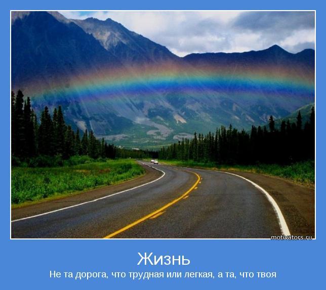 Не та дорога, что трудная или легкая, а та, что твоя