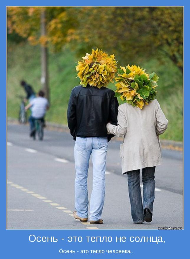 Осень - это тепло человека..