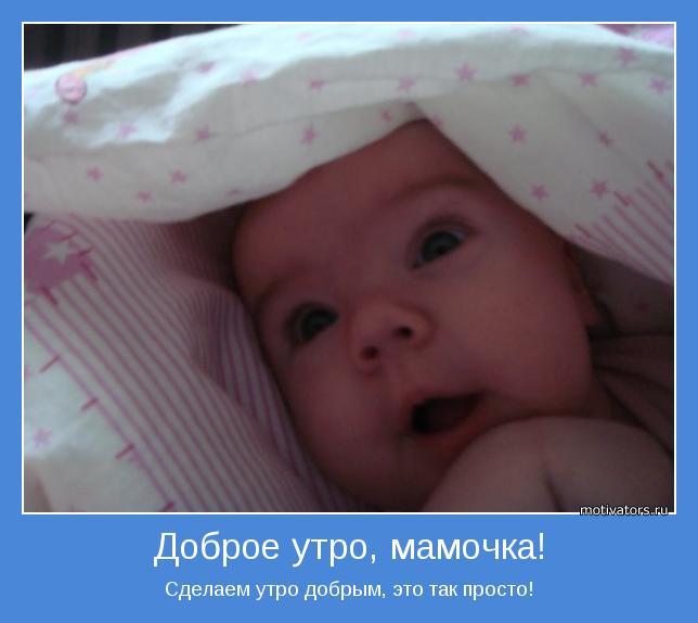 Пожелание доброго утра для мамы