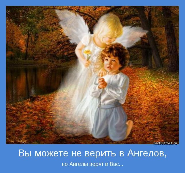 но Ангелы верят в Вас...
