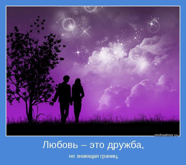 картинки про любовь и дружбу: