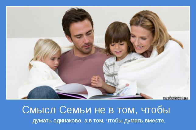 картинки со смыслом про семью