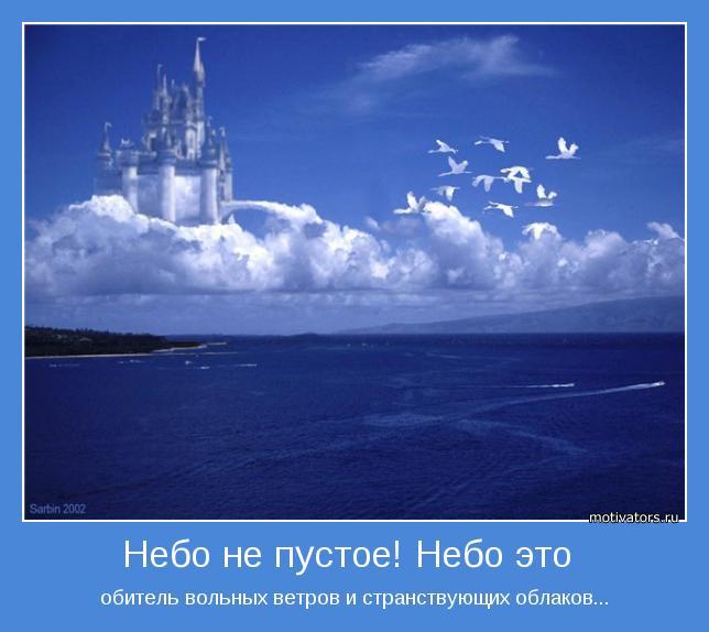 скачать программу про небо - фото 4