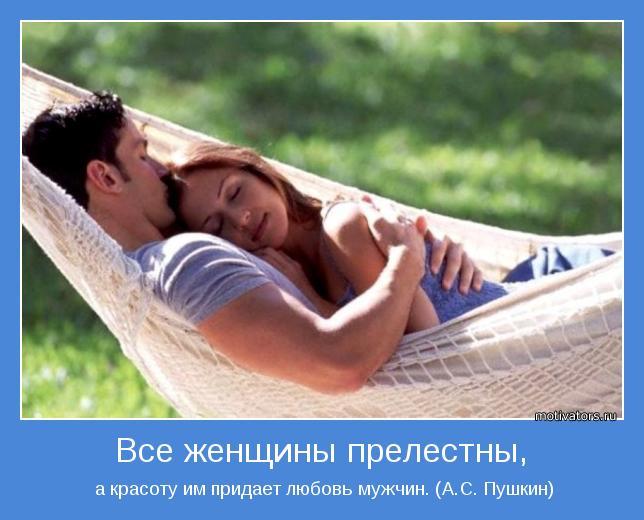 а красоту им придает любовь мужчин. (А.С. Пушкин)
