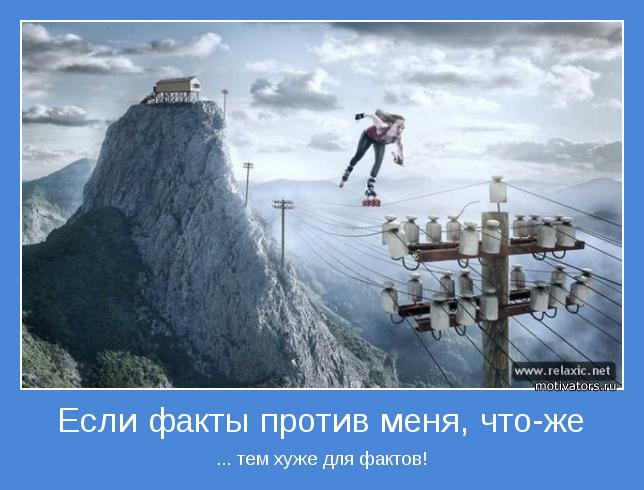 http://motivators.ru/sites/default/files/imagecache/main-motivator/motivator-26686.jpg