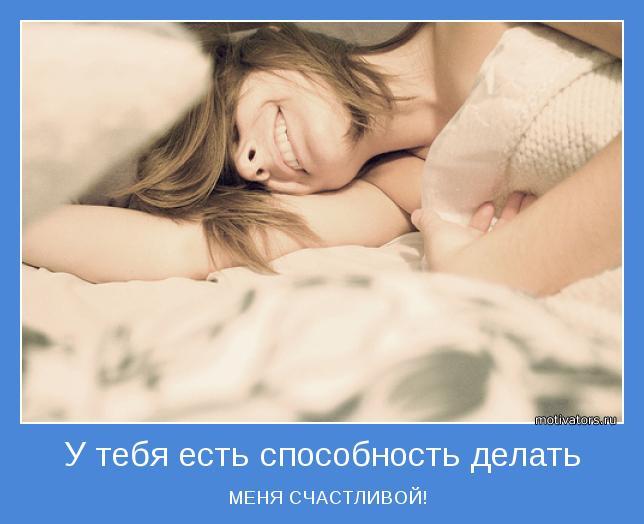 Статус сделать все чтобы быть с тобой счастливой