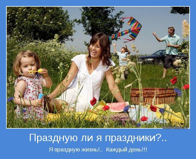 Я праздную жизнь!..  Каждый день!!!