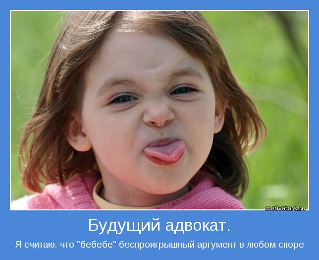 http://motivators.ru/sites/default/files/imagecache/main-motivator/motivator-26882.jpg