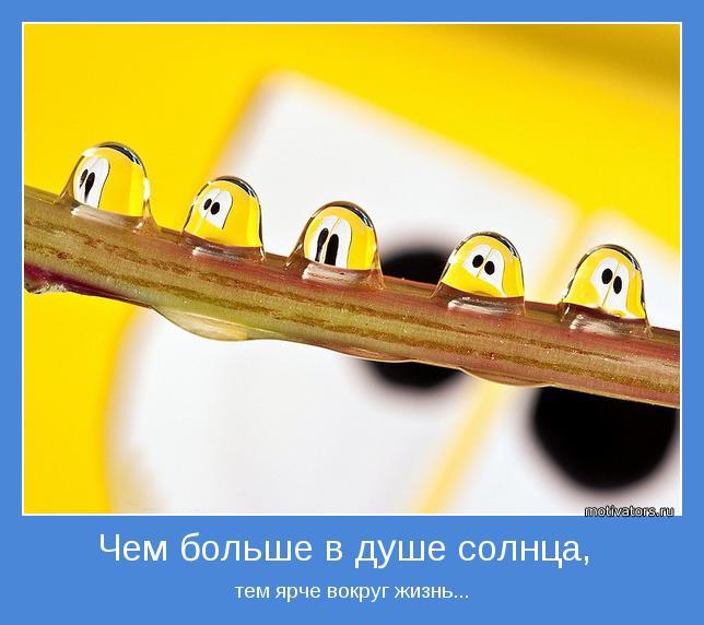 http://motivators.ru/sites/default/files/imagecache/main-motivator/motivator-27141.jpg