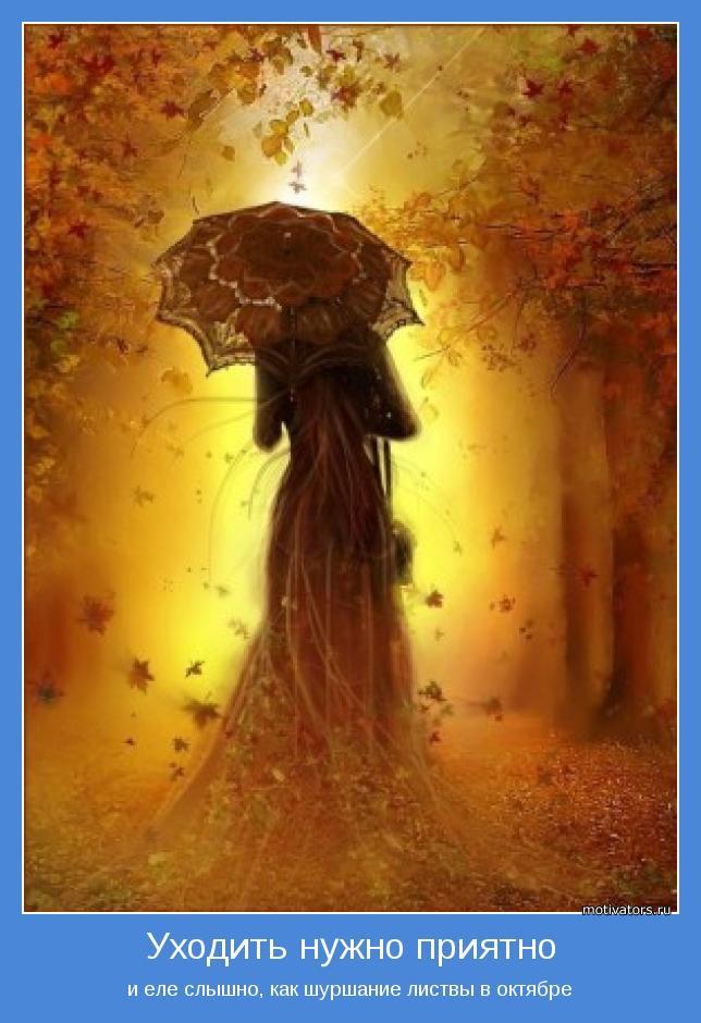 и еле слышно, как шуршание листвы в октябре