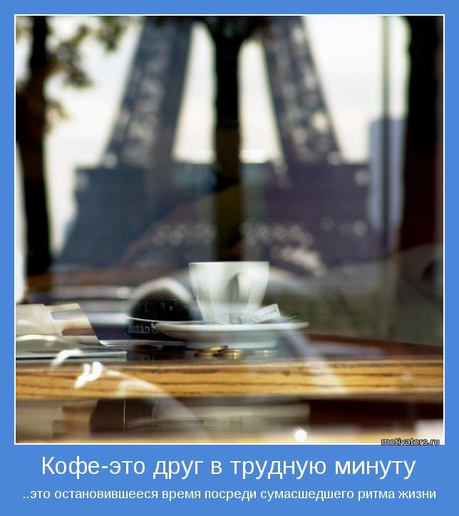 http://motivators.ru/sites/default/files/imagecache/main-motivator/motivator-27258.jpg