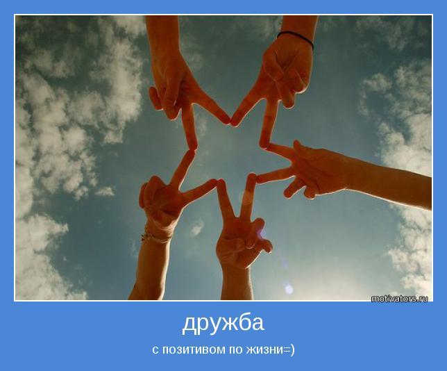 с позитивом по жизни=)