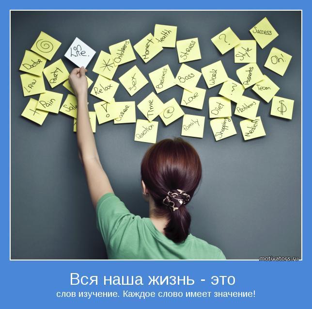 слов изучение. Каждое слово имеет значение!