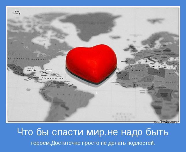 Статус про любовь ко всему миру