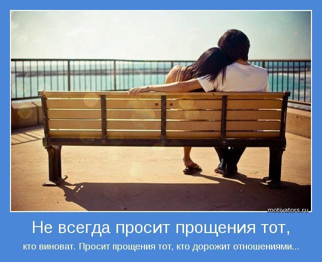 кто виноват. Просит прощения тот, кто дорожит отношениями...