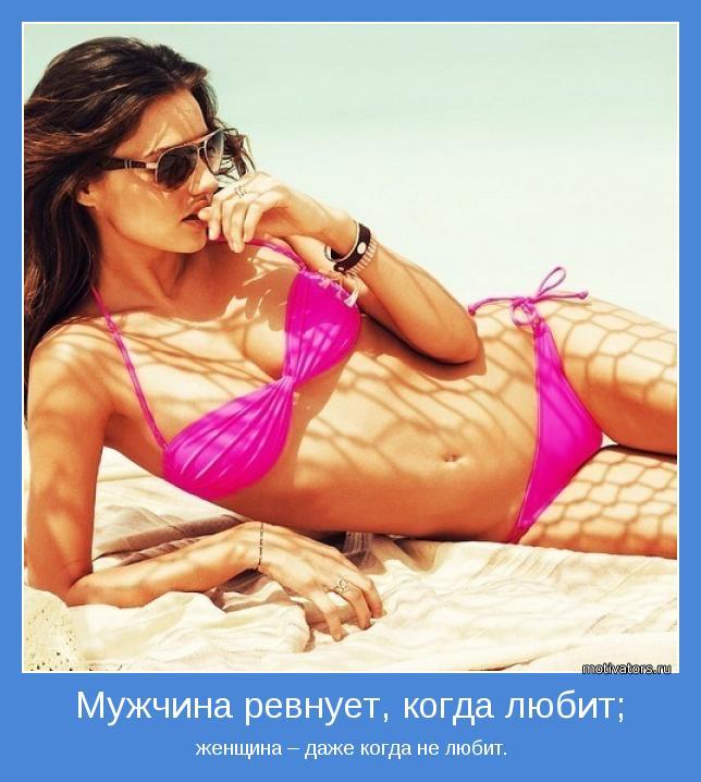 женщина – даже когда не любит.