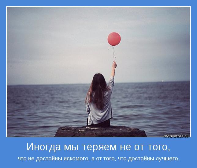 http://motivators.ru/sites/default/files/imagecache/main-motivator/motivator-27741.jpg