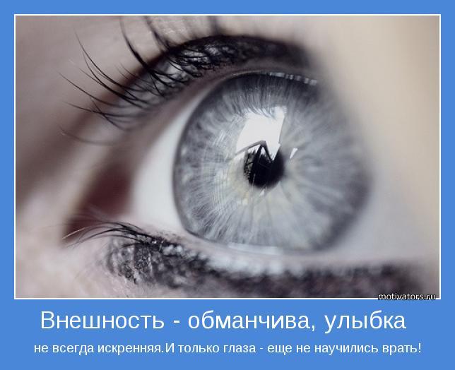 не всегда искренняя.И только глаза - еще не научились врать!