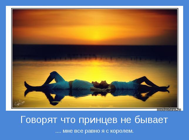 http://motivators.ru/sites/default/files/imagecache/main-motivator/motivator-28132.jpg
