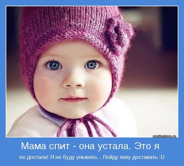 она мама: