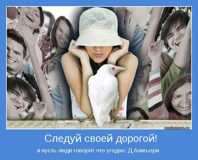 http://motivators.ru/sites/default/files/imagecache/main-motivator/motivator-28417.jpg