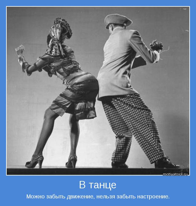 Шимми это самый модный танец