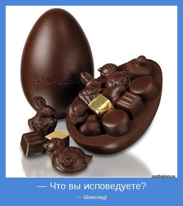 — Шоколад!