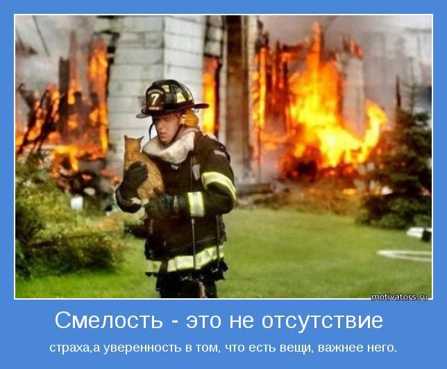 http://motivators.ru/sites/default/files/imagecache/main-motivator/motivator-28444.jpg