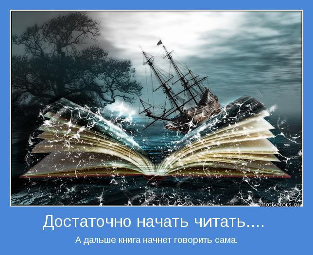 А дальше книга начнет говорить сама.