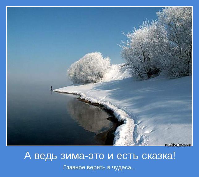 Зима ведь