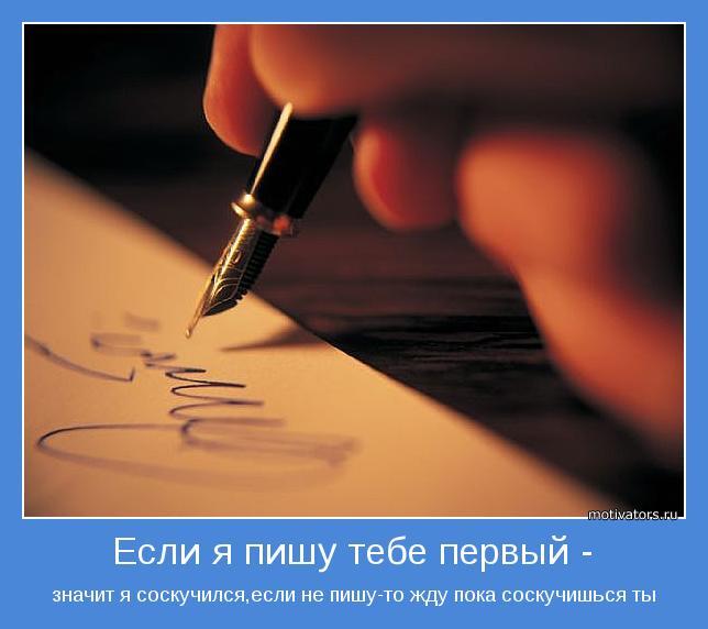 я не пишу тебе: