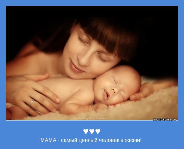 МАМА - самый ценный человек в жизни!