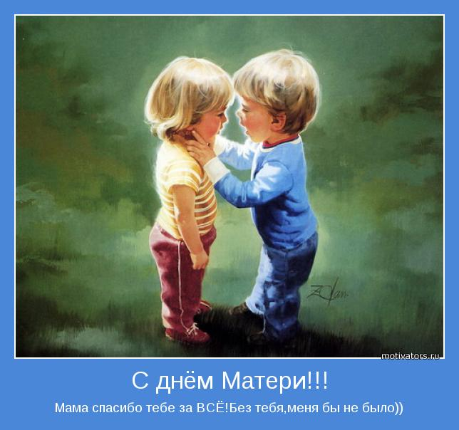 Мама спасибо тебе за ВСЁ!Без тебя,меня бы не было))