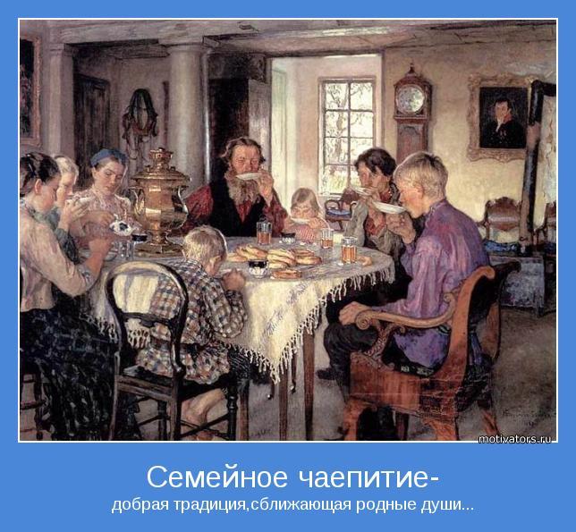 добрая традиция,сближающая родные души...