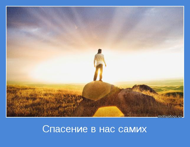 Спасение в нас самих