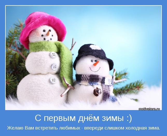 Желаю Вам встретить любимых - впереди слишком холодная зима.
