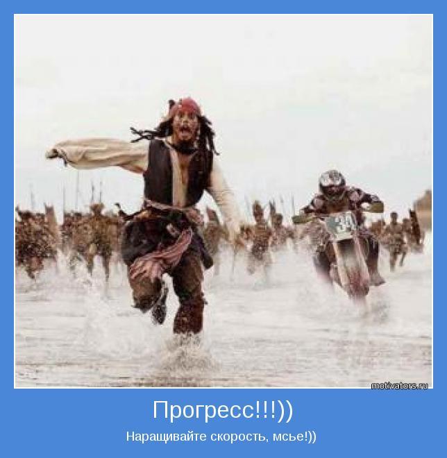 Наращивайте скорость, мсье!))