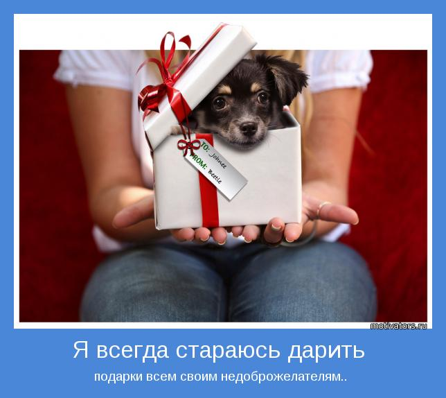дарить подарки всем своим недоброжелателям..