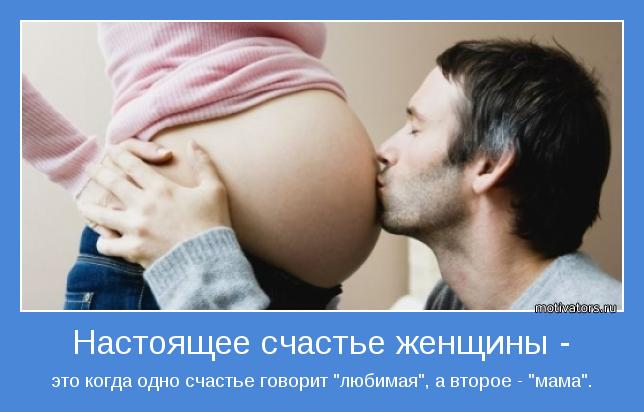 фото я люблю беремену тебя