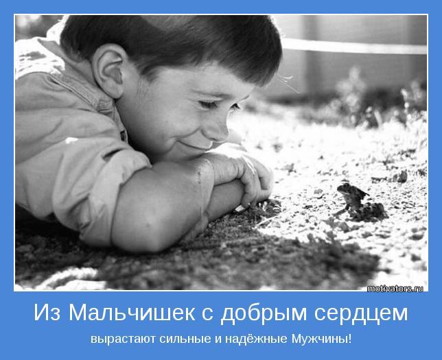 http://motivators.ru/sites/default/files/imagecache/main-motivator/motivator-30356.jpg
