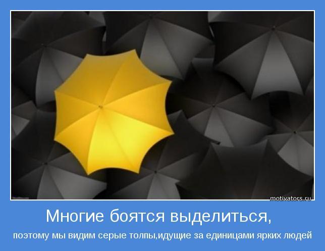 http://motivators.ru/sites/default/files/imagecache/main-motivator/motivator-30574.jpg
