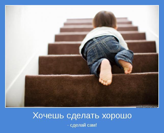 http://motivators.ru/sites/default/files/imagecache/main-motivator/motivator-30655.jpg