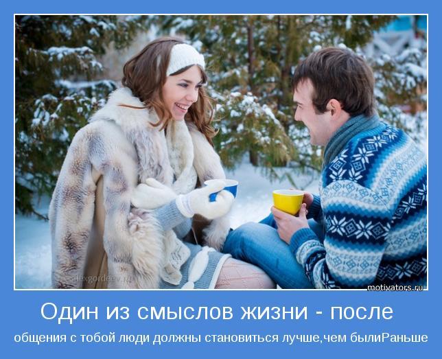 http://motivators.ru/sites/default/files/imagecache/main-motivator/motivator-30744.jpg